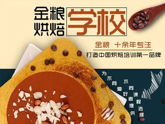 沈阳市金粮烘焙专业学校