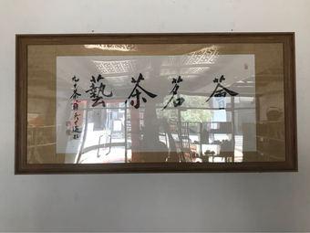 荟茗茶艺培训(大学城培训部)
