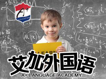 艾加外國語