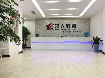 凯大教育培训学校(滨江商业广场校区)