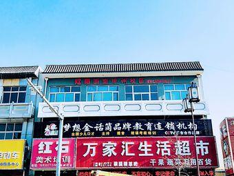 梦想金话筒品牌教育连锁机构(东大街校区)