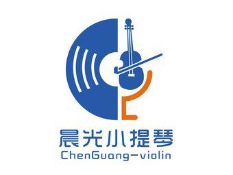晨光小提琴工作室