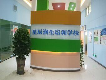 星辰润生培训学校