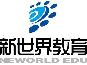新世界教育