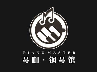 琴咖·鋼琴藝術中心