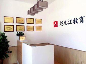 赵九江书法培训中心(高新校区)