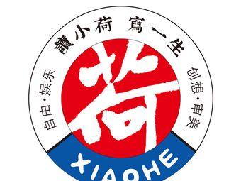 昆明小荷作文学校(滨江校区)