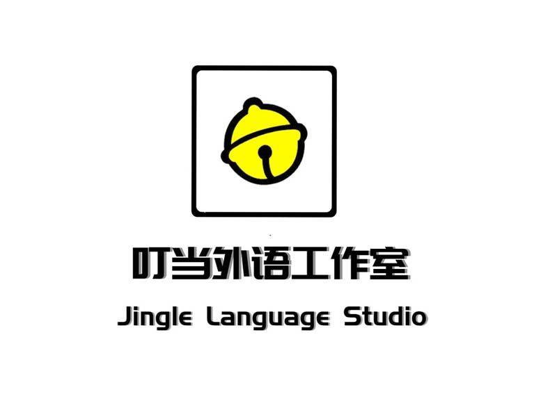 叮当外语工作室(万达广场店)