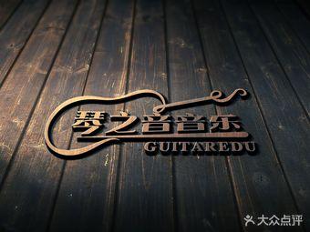 琴之音音乐(浙桥路店)