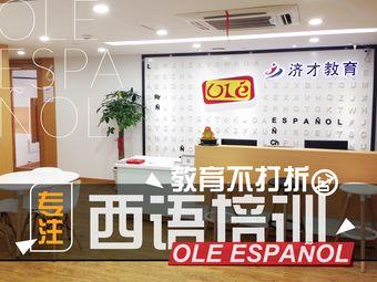 OLE西班牙语培训学校(徐汇分部)