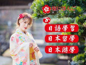 樱花国际日语(江宁分校)