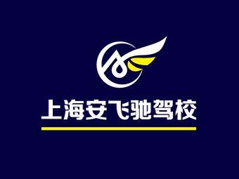 安飞驰驾校·学车连锁(浦东校区)