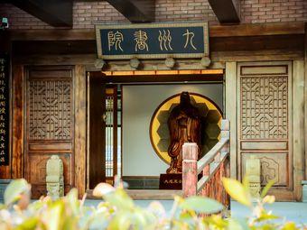 九州书院·古琴围棋书法