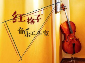 红格子音乐工作室(松江店)