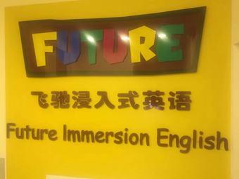 飞驰浸入式英语培训学校(江南校区)
