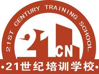 21世纪学校(省人大校区)