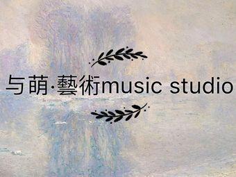 与萌•藝術music studio