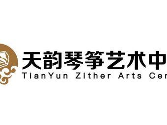 天韵古筝艺术中心