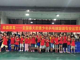 尚霖体育乒乓球培训