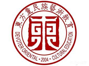 东方童民族艺术教育(河西校区)