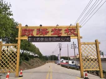 颐泽驾校(三里校区)