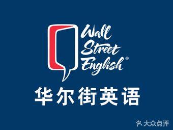 华尔街英语(延安路中心)
