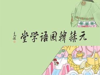 元赫韩语培训(大行宫校区)