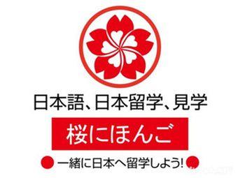 樱花国际日语(鸿源中心)