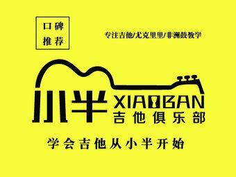 小半吉他俱乐部(上海路店)