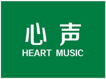 心声 HEART MUSIC·声乐培训机构(华润悦玺店)