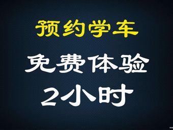 新手平安汽车陪练(东直门店)