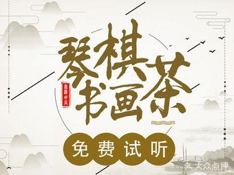 秦汉胡同国学书院(金沙湖分馆)