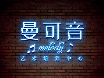 曼可音藝術培養中心