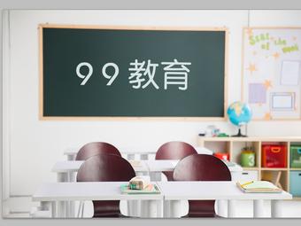 99教育(专注课外补课培训小店)