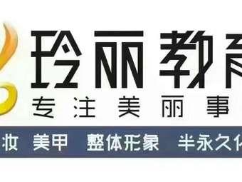 玲丽美妆纹绣教育培训学院(秀峰店)