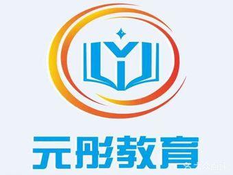 元彤教育(河西校区)