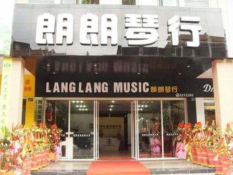 朗朗琴行(珠海街店)