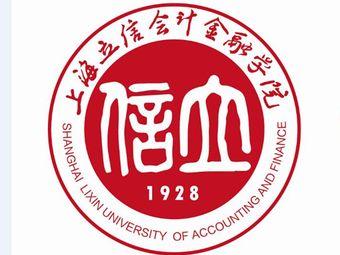 上海立信會計金融學院(寶山教學中心)