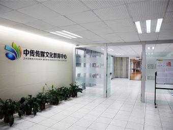 中传传媒文化教育中心