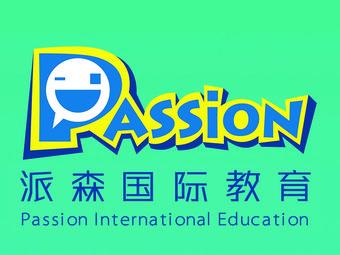 Passion派森教育小语种