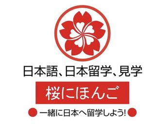 樱花国际日语(府西街中心)