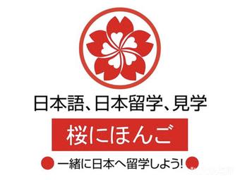 樱花国际日语(钟楼中心)