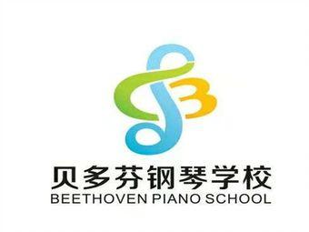 贝多芬钢琴