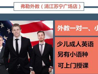 弗勒外教外语培训(清江苏宁广场店)