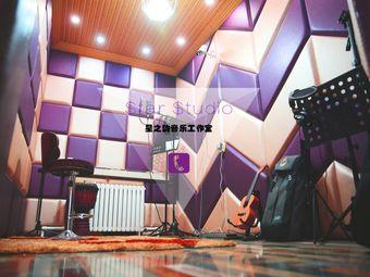 星之韵音乐工作室
