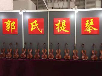郭氏提琴研究所