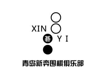 新弈围棋(崂山分部)