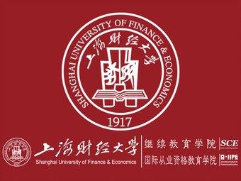 上海財經大學會計培訓·CPA ACCA CFA CMA