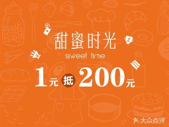 甜蜜时光甜品西点蛋糕烘焙培训