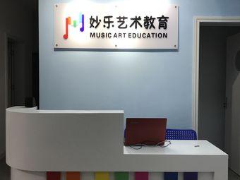 妙乐艺术教育连锁